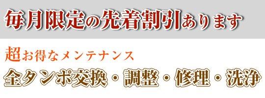 管楽器 修理 北海道 亀田郡 七飯町